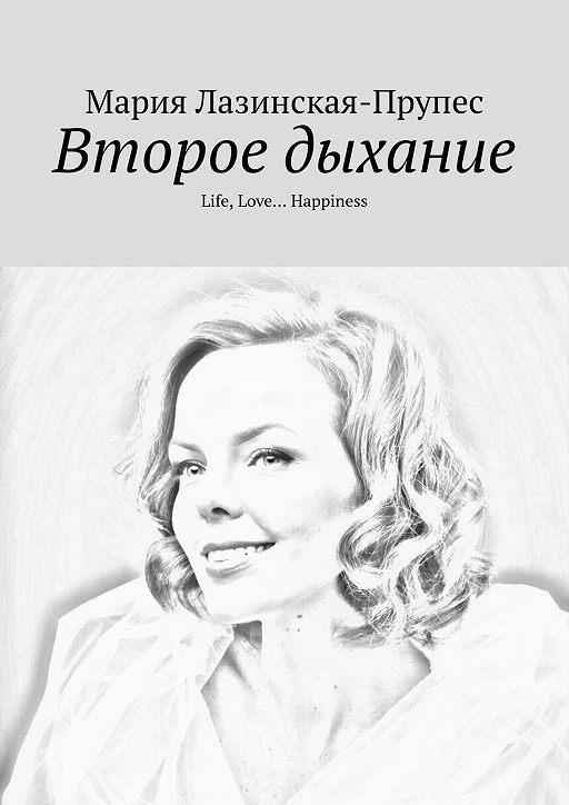 """Купить книгу """"Второе дыхание. Life, Love… Happiness"""""""