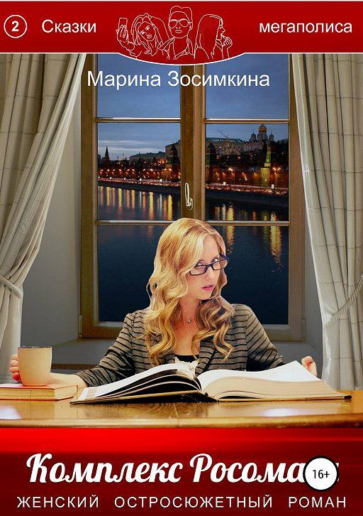 """Купить книгу """"Комплекс Росомахи"""""""