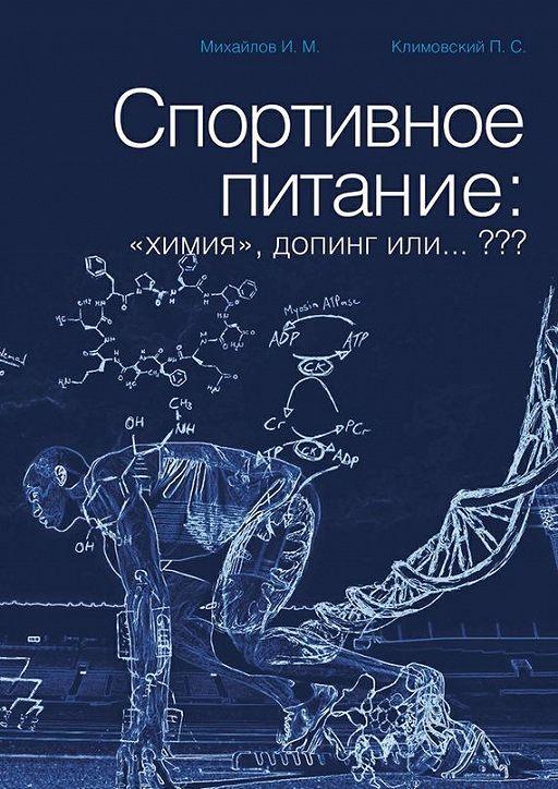 Спортивное питание: «химия», допинг или… ???