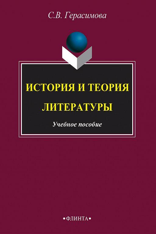 История и теория литературы