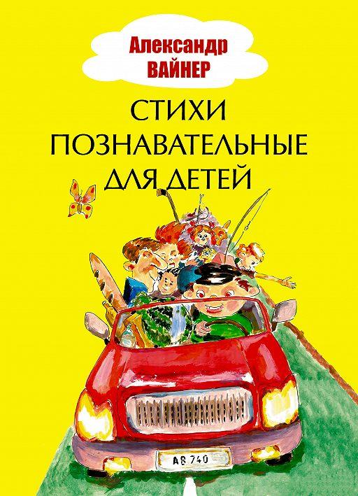 Стихи познавательные для детей