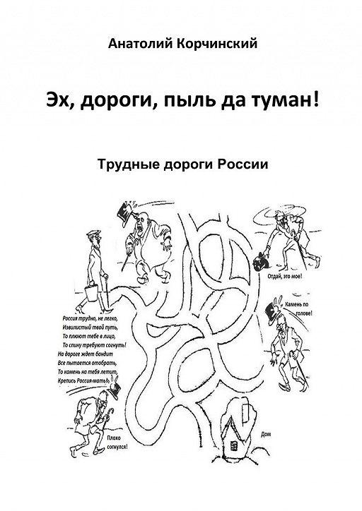 Эх, дороги, пыль да туман! Трудные дороги России