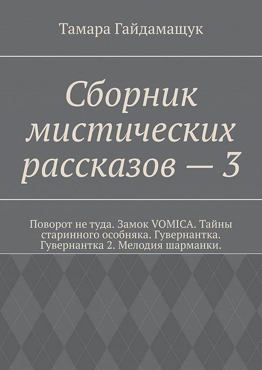 """Купить книгу """"Сборник мистических рассказов – 3"""""""