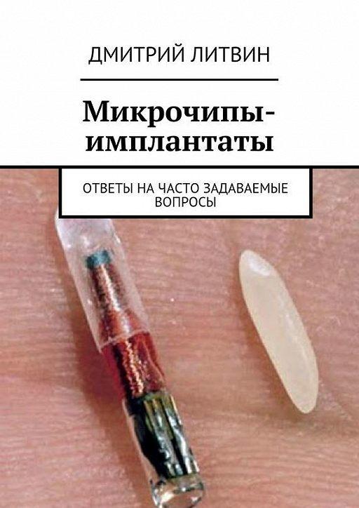 Микрочипы-имплантаты. Ответы начасто задаваемые вопросы