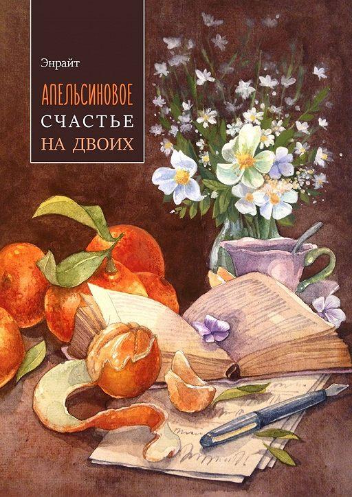 Апельсиновое счастье надвоих