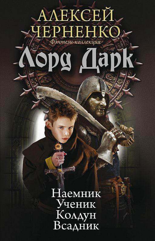 Лорд Дарк: Наемник. Ученик. Колдун. Всадник (сборник)