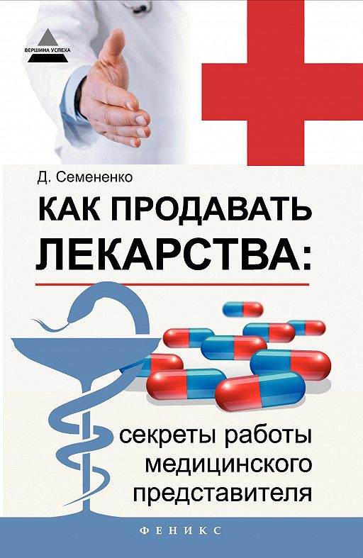 Как продавать лекарства: секреты работы медицинского представителя