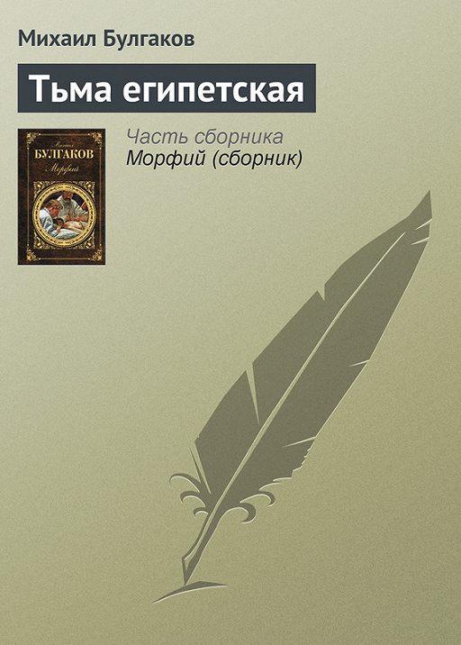 Тьма египетская
