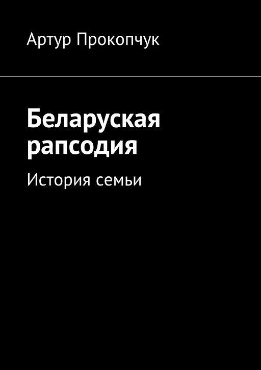 Беларуская рапсодия. История семьи