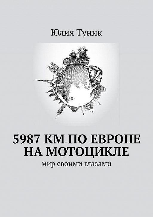 5987км поЕвропе намотоцикле. Мир своими глазами