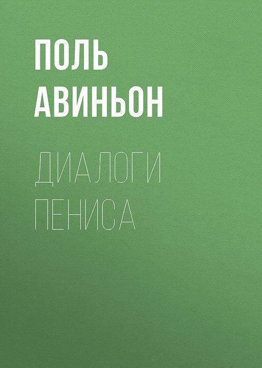 """Купить книгу """"Диалоги пениса"""""""
