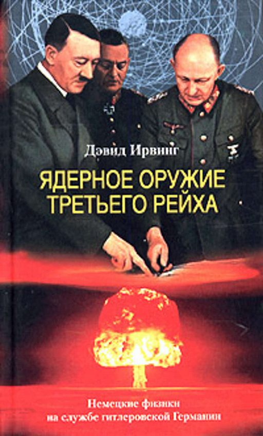 Ядерное оружие Третьего рейха. Немецкие физики на службе гитлеровской Германии