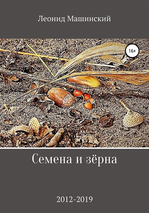 Семена и зёрна