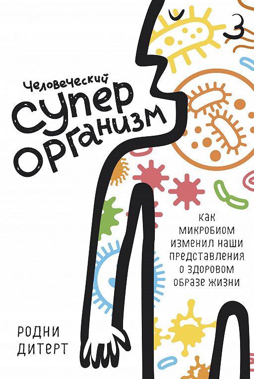 """Купить книгу """"Человеческий суперорганизм. Как микробиом изменил наши представления о здоровом образе жизни"""""""