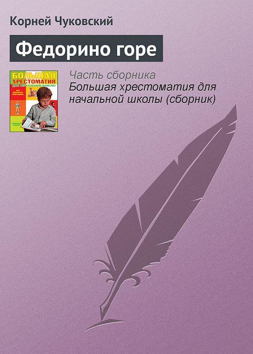 """Купить книгу """"Федорино горе"""""""