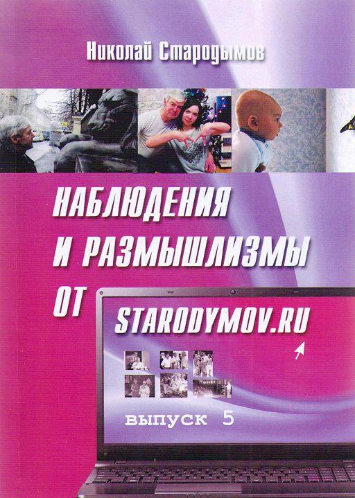 Наблюдения и размышлизмы от starodymov.ru. Выпуск №5
