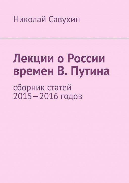 Лекции оРоссии времен В. Путина