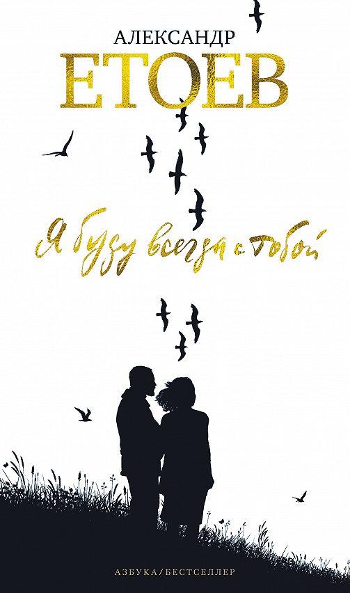 Я буду всегда с тобой