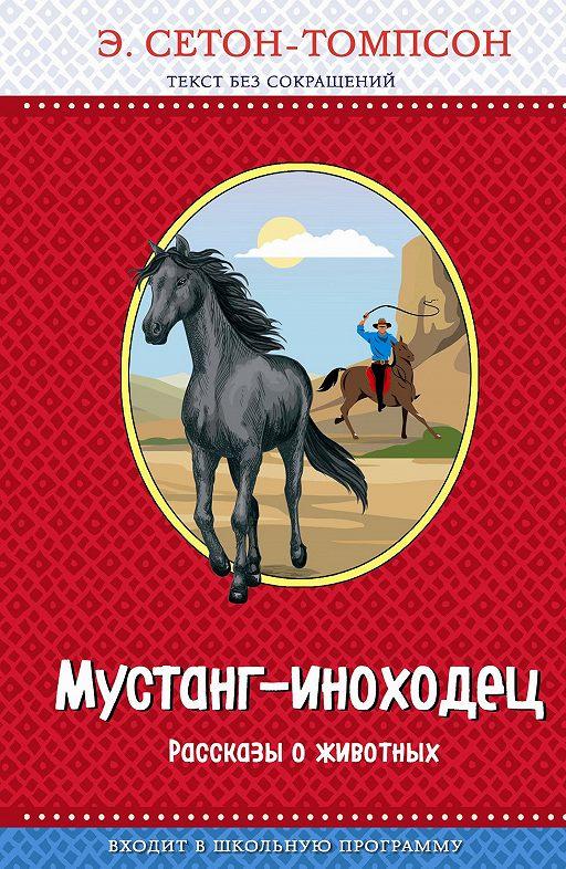 Мустанг-иноходец (сборник)