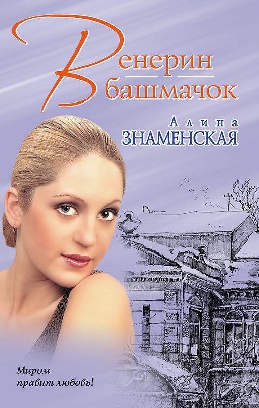 """Купить книгу """"Венерин башмачок"""""""