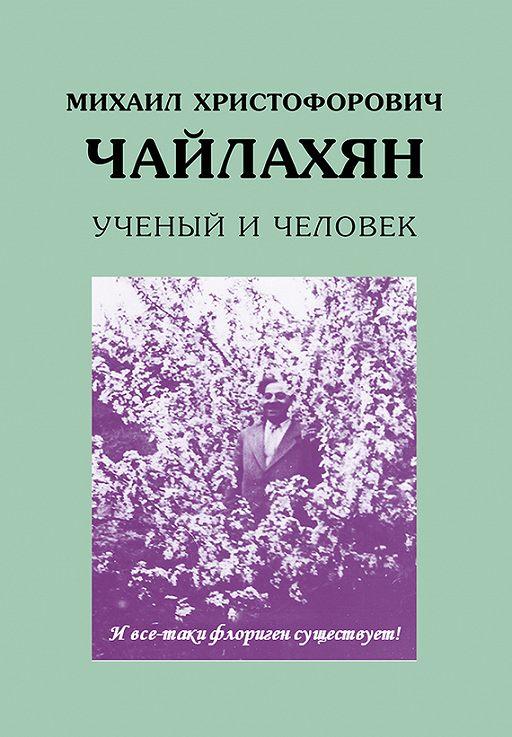 Михаил Христофорович Чайлахян. Ученый и человек