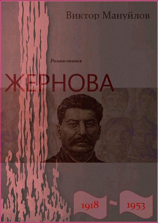 Жернова. 1918–1953. Книга седьмая. Держава