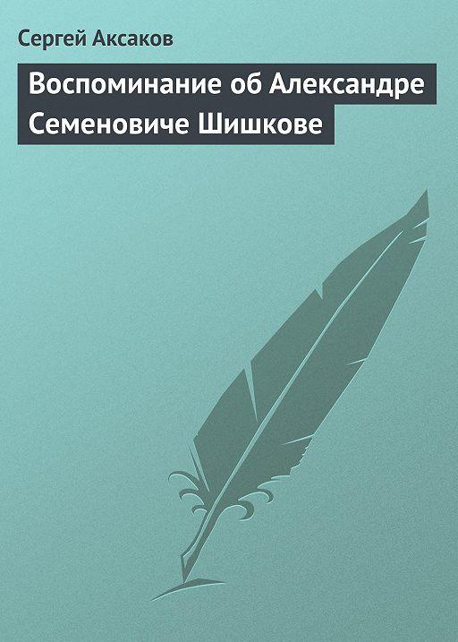 Воспоминание об Александре Семеновиче Шишкове