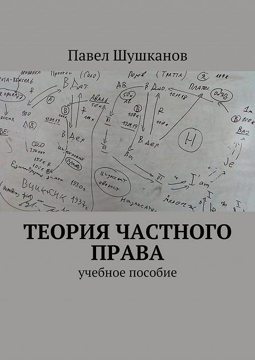 Теория частного права. Учебное пособие