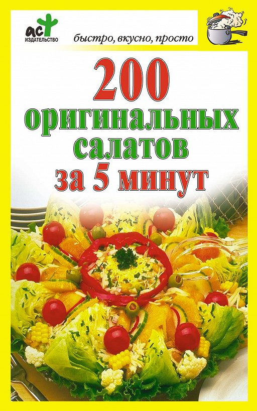 200 оригинальных салатов за 5 минут
