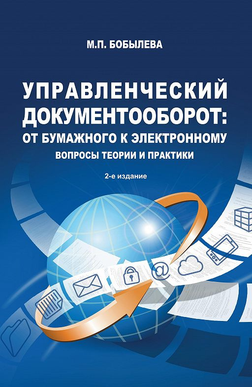 Управленческий документооборот: от бумажного к электронному. Вопросы теории и практики