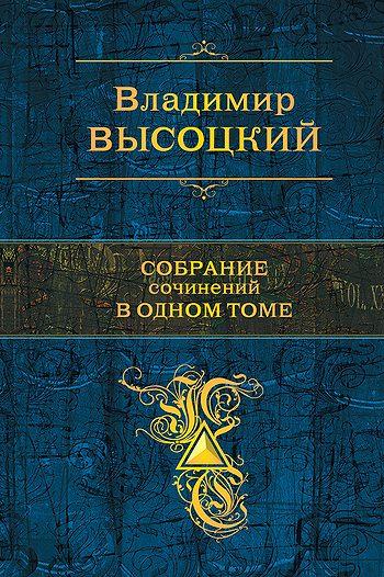 """Купить книгу """"Собрание сочинений в одном томе"""""""