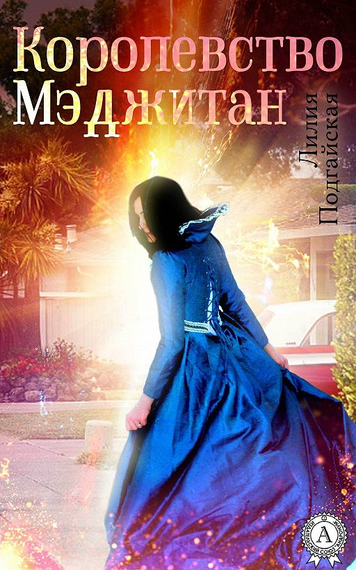 Королевство Мэджитан