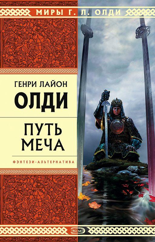 """Купить книгу """"Путь Меча"""""""