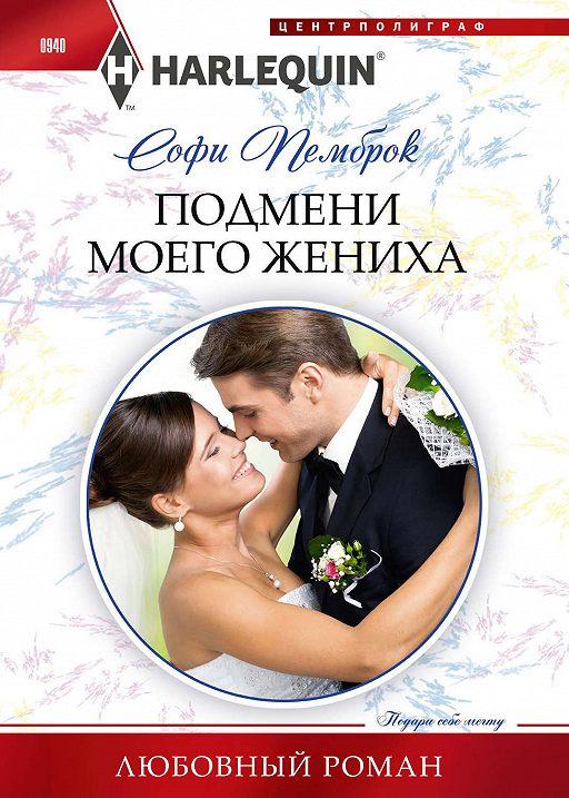 """Купить книгу """"Подмени моего жениха"""""""