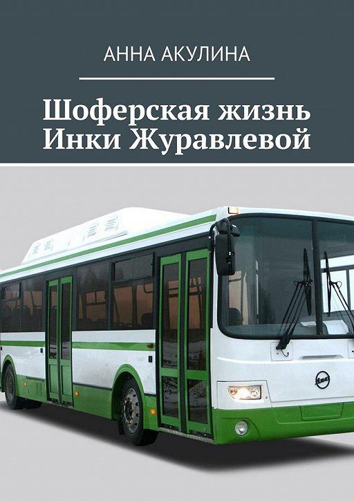 Шоферская жизнь Инки Журавлевой