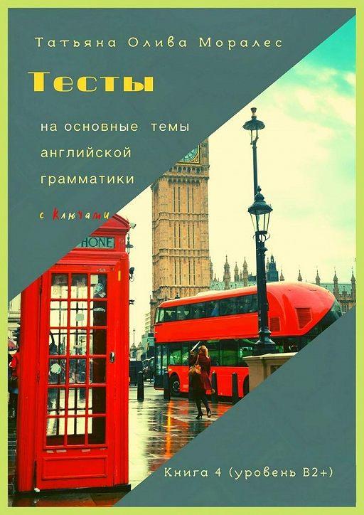 Тесты наосновные темы английской грамматики сключами. Книга 4(уровеньВ2+)