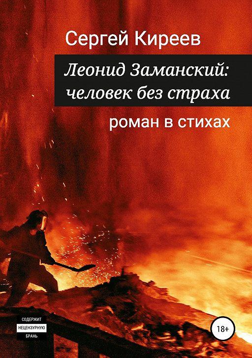 Леонид Заманский: человек без страха