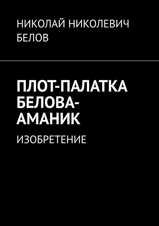 ПЛОТ-ПАЛАТКА БЕЛОВА-АМАНИК. ИЗОБРЕТЕНИЕ