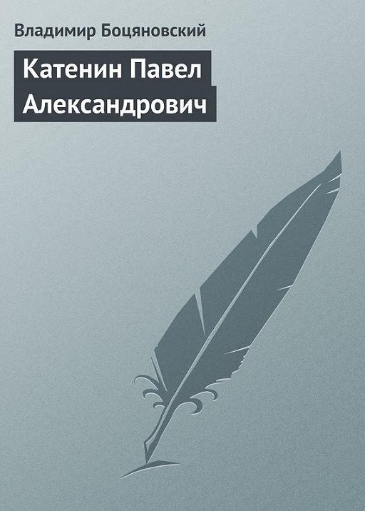 Катенин Павел Александрович