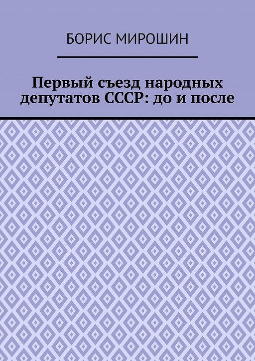 Первый съезд народных депутатов СССР: доипосле
