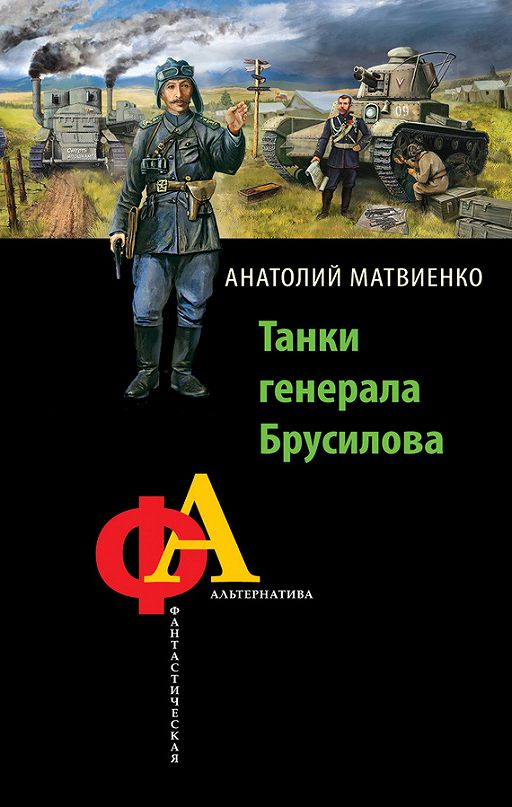"""Купить книгу """"Танки генерала Брусилова"""""""