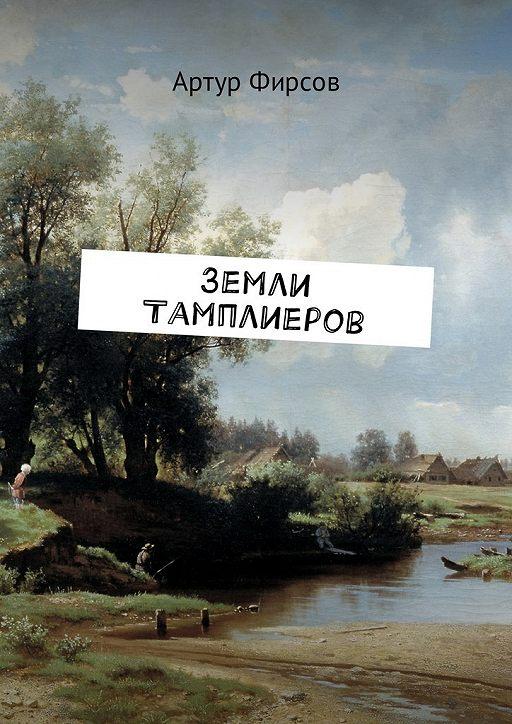 Земли тамплиеров