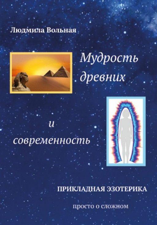 Мудрость древних и современность