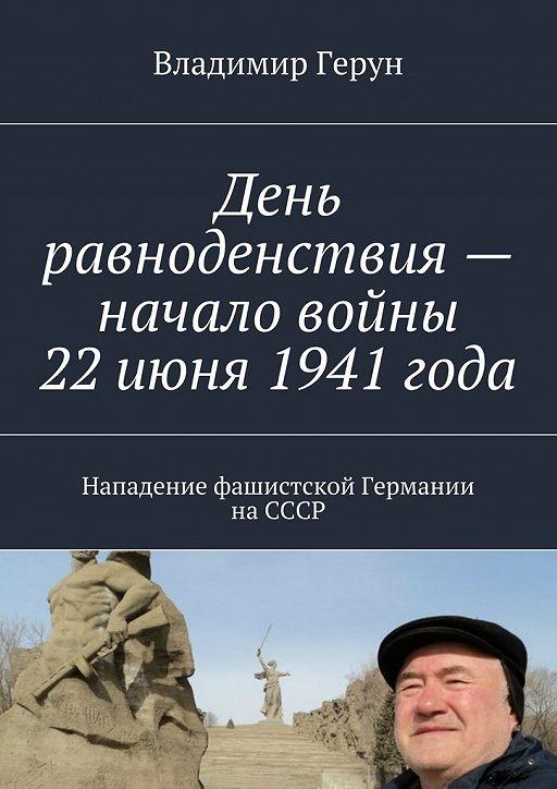 День равноденствия– начало войны 22июня 1941года. Нападение фашистской Германии наСССР