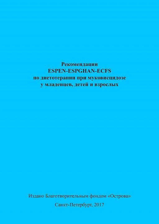 Рекомендации ESPEN-ESPGHAN-ECFS по диетотерапии при муковисцидозе у младенцев, детей и взрослых