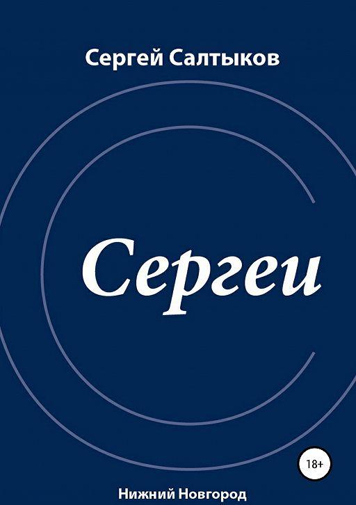 Сергеи