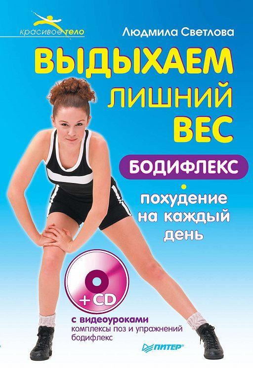 Выдыхаем лишний вес. Бодифлекс-похудение на каждый день