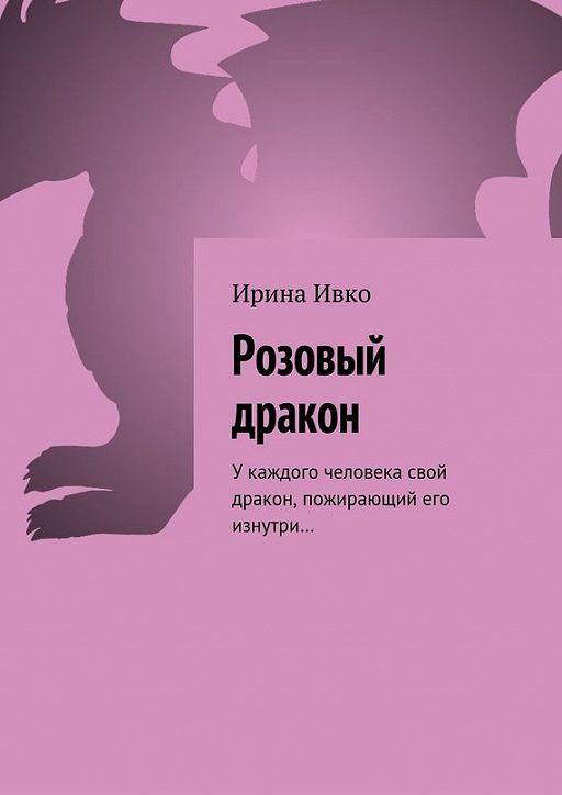 Розовый дракон. Укаждого человека свой дракон, пожирающий его изнутри…