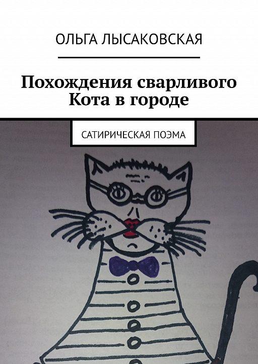 Похождения сварливого Кота вгороде. Сатирическая поэма