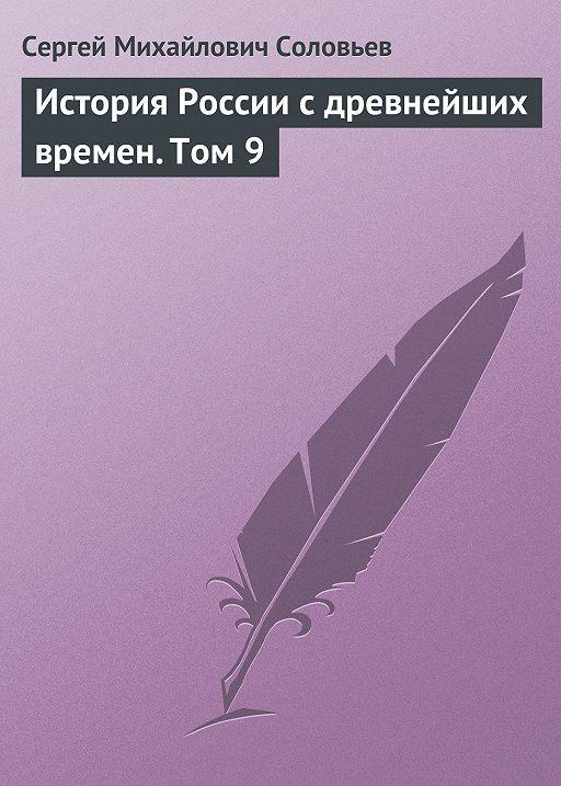 История России с древнейших времен. Том 9